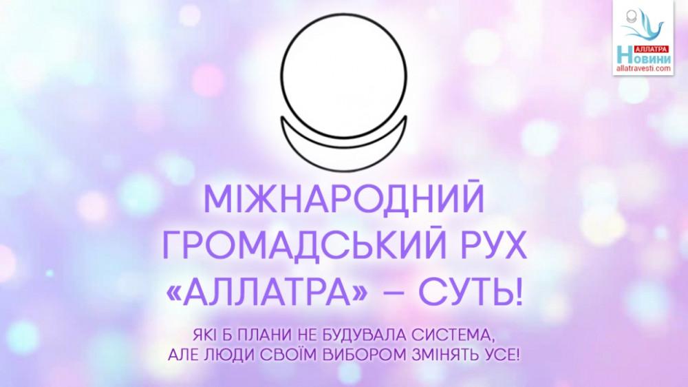 Міжнародний Громадський Рух «АЛЛАТРА» – суть!