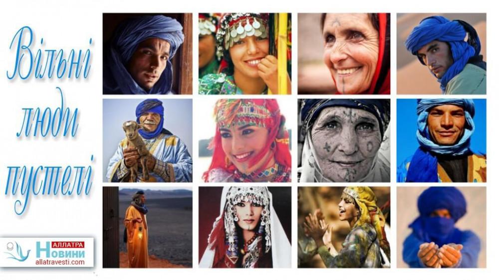 Бербери — вільні люди пустелі