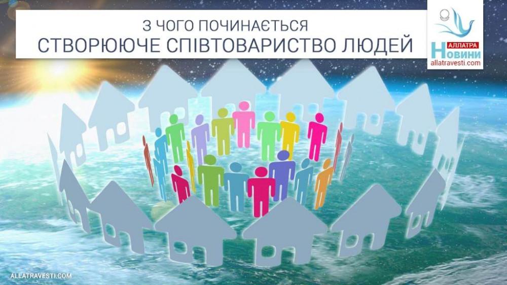 З чого починається створююче співтовариство людей