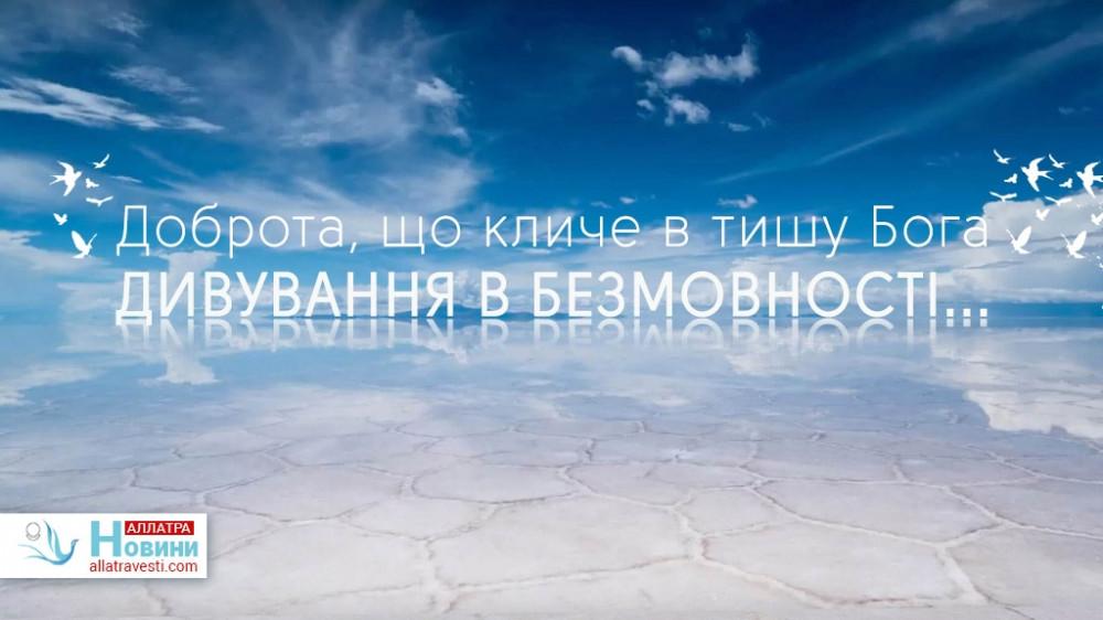 Дивування в безмовності... Або Доброта, що кличе в тишу Бога...
