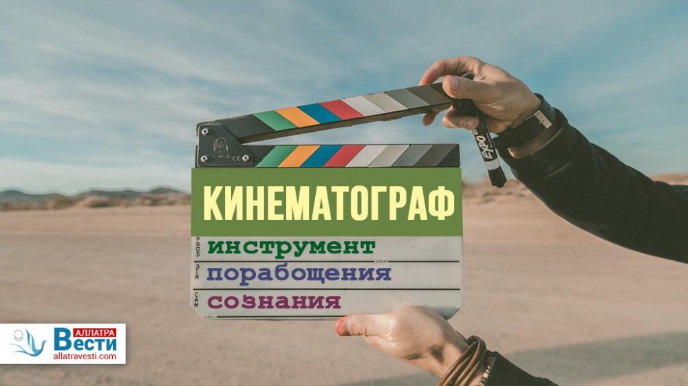 Кинематограф – инструмент порабощения сознания