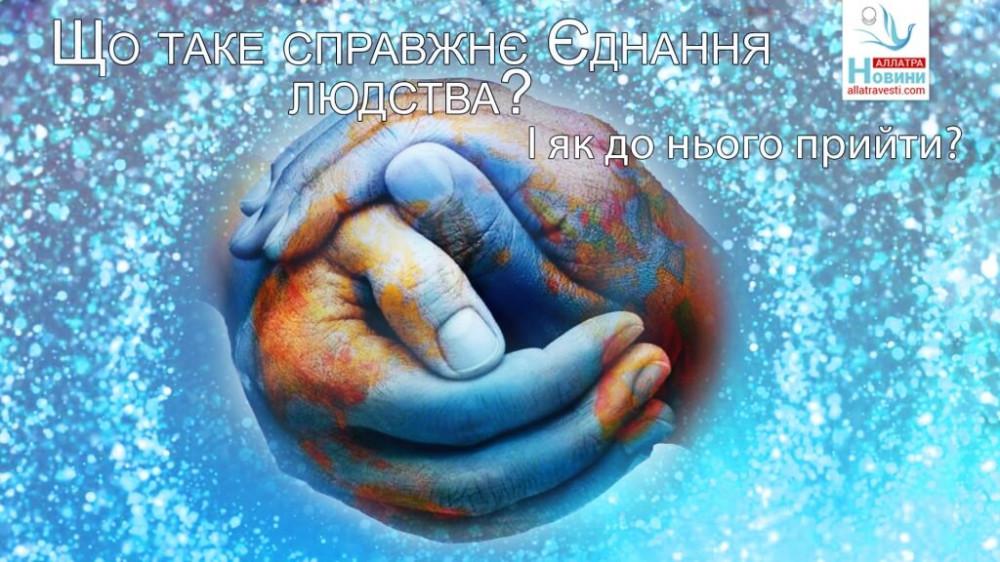 Що таке справжнє Єднання людства? І як до нього прийти?