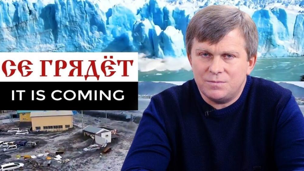 СЄ ГРЯДЕ. IT IS COMING