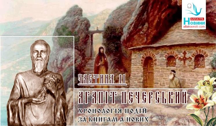 Агапіт Печерський. Частина 2. Хронологія подій за книгами А. Нових