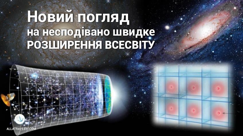 Новий погляд на несподівано швидке розширення Всесвіту