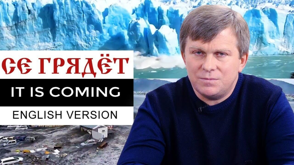 IT IS COMING. СЕ ГРЯДЁТ