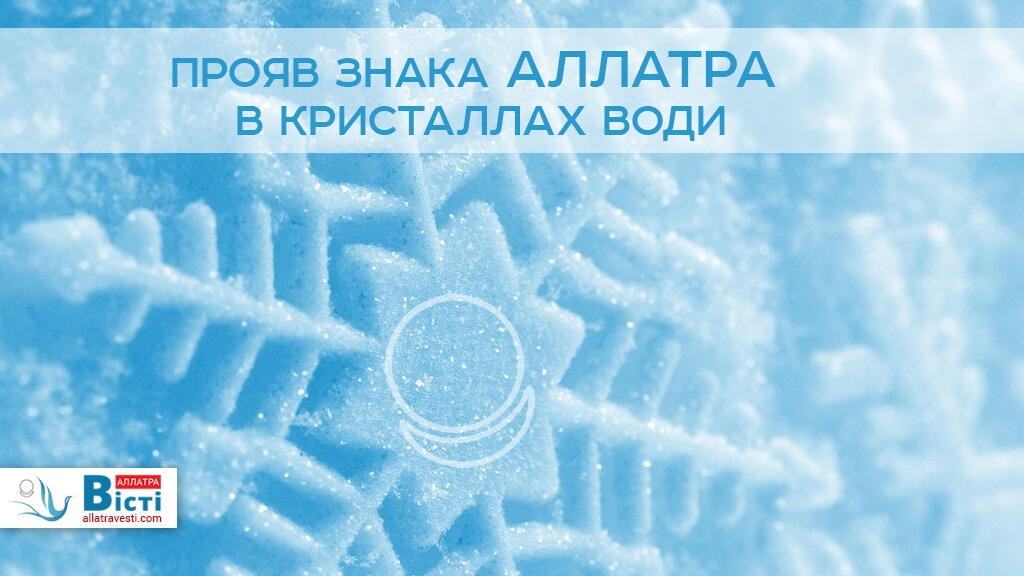 Прояв знака АллатРа в кристаллах води