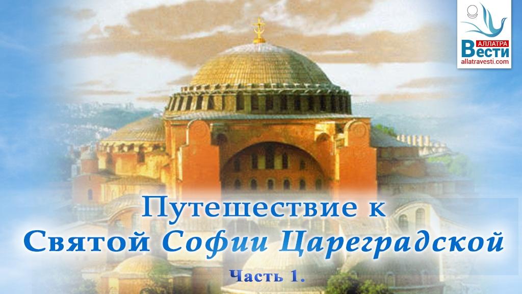 Путешествие к Святой Софии Цареградской. Часть 1