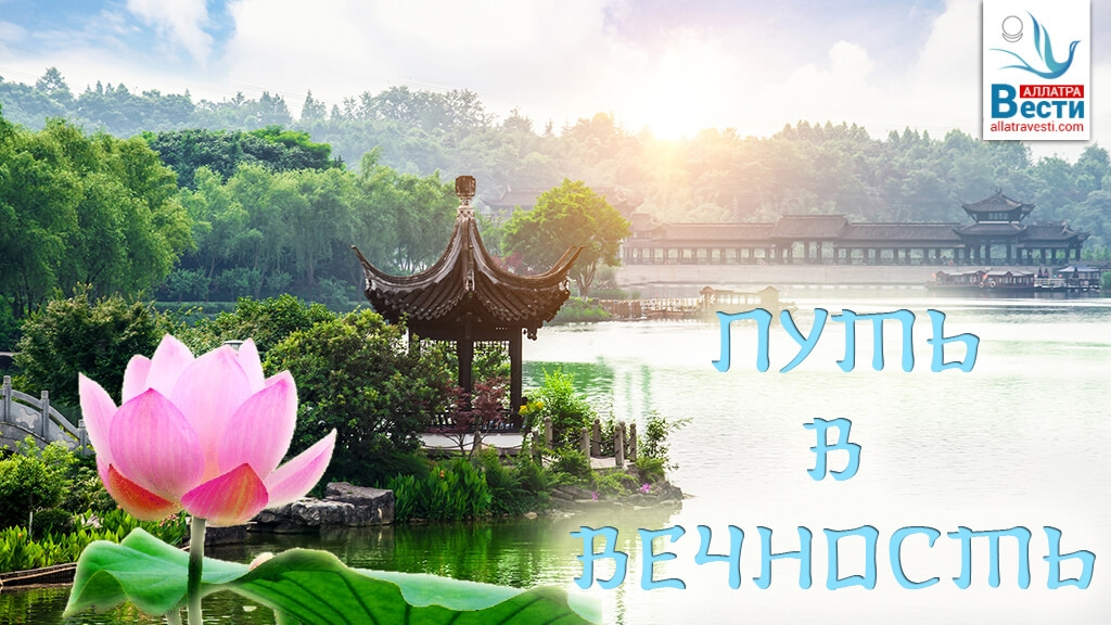 Путь в вечность. По мотивам корейских стихов в переводе Анны Ахматовой