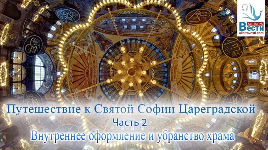Путешествие к  <mark><b>Святой</b></mark>  Софии Цареградской. Часть 2