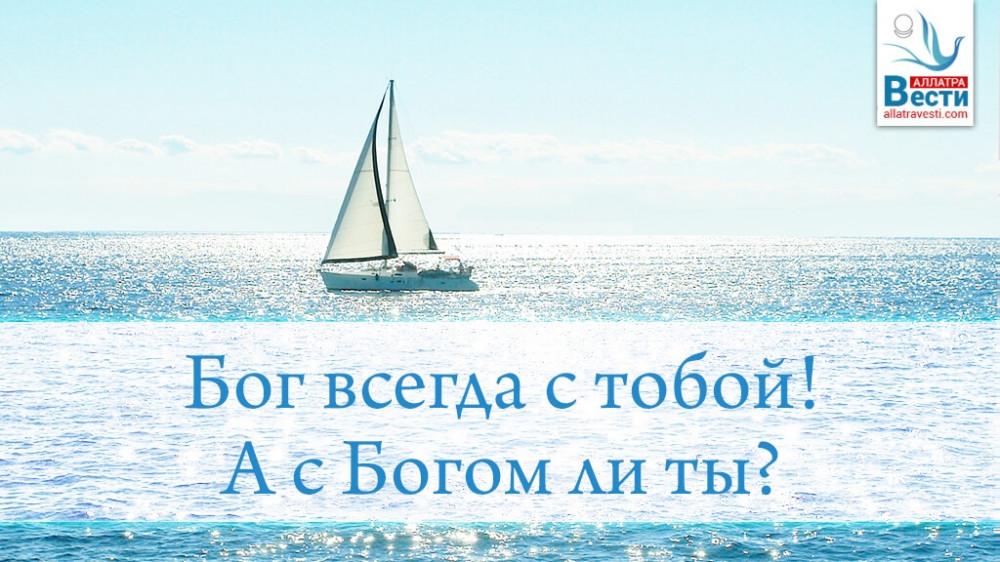 Бог всегда с тобой! А с Богом ли ты?