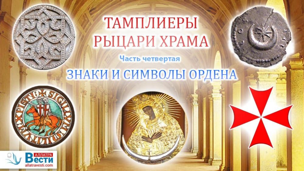 Тамплиеры. Рыцари Храма. Часть четвёртая. Знаки и символы ордена