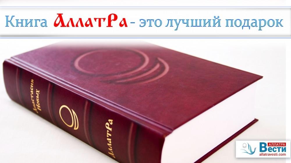 """Книга """"АллатРа"""" — это лучший подарок!"""
