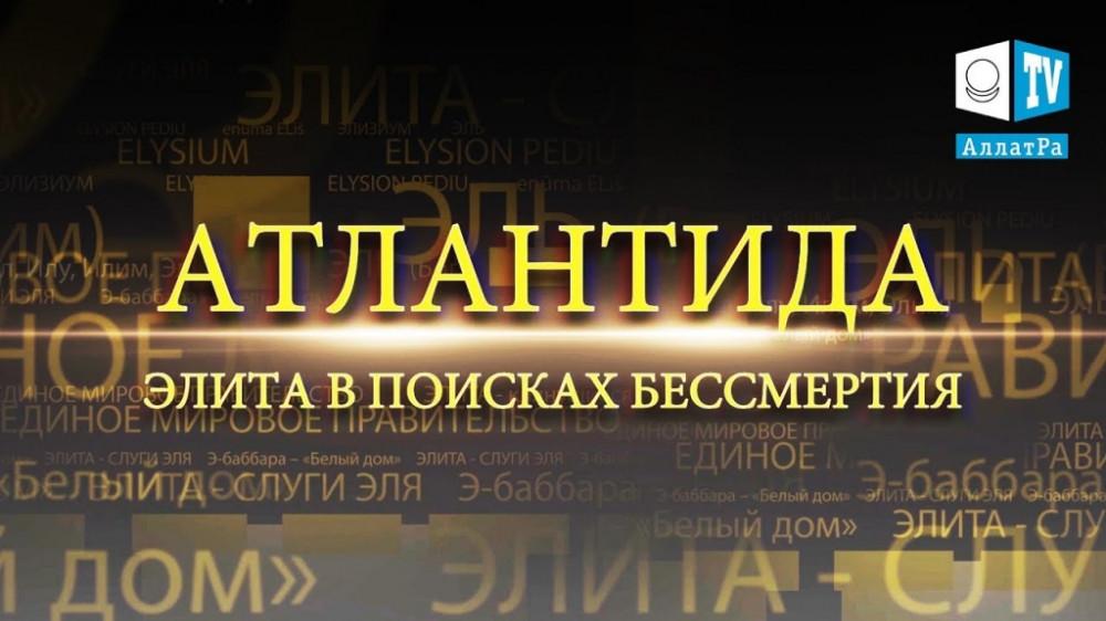 Фильм АТЛАНТИДА. ЭЛИТА В ПОИСКАХ БЕССМЕРТИЯ