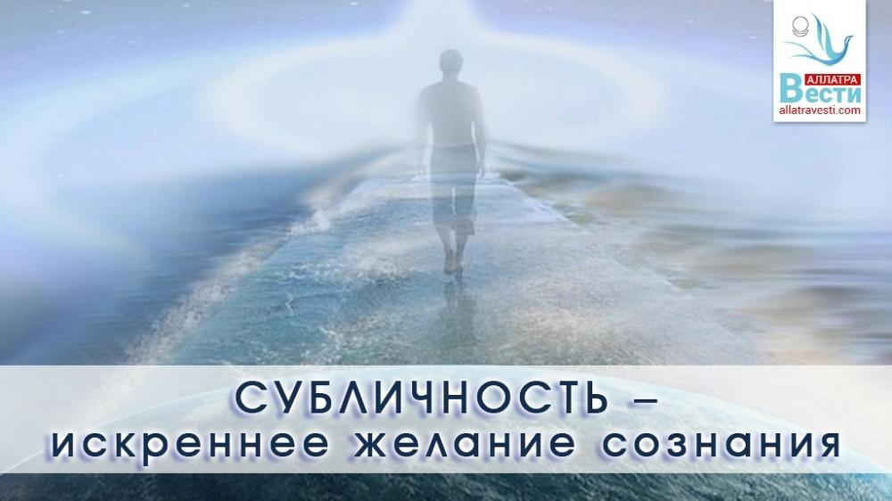 Субособистість — щире бажання свідомості