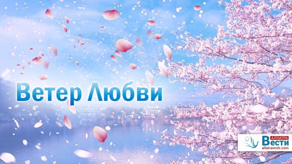 Ветер Любви