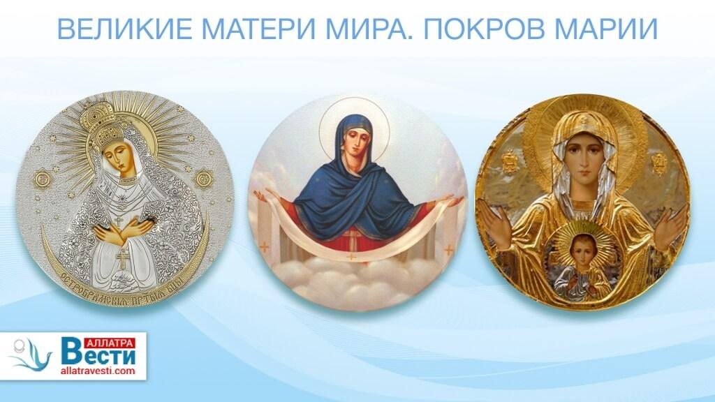 Великие Матери мира. Покров Марии