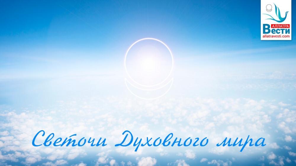 Светочи Духовного мира
