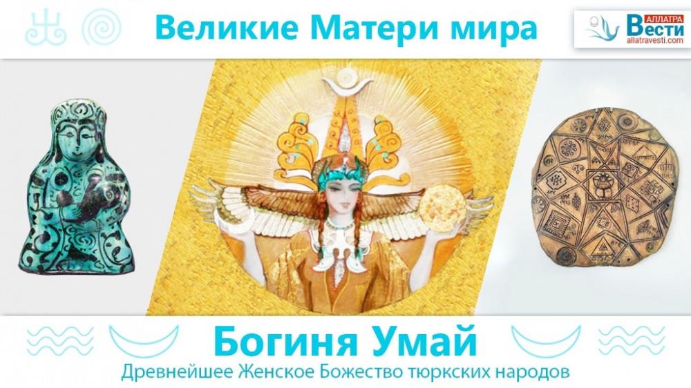 Великие Матери мира. Богиня Умай — древнейшее Женское Божество тюркских народов. Часть 1