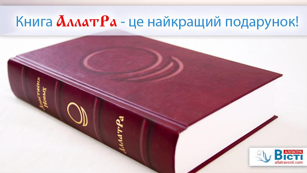 """Книга """"АллатРа"""" —  це найкращий подарунок!"""