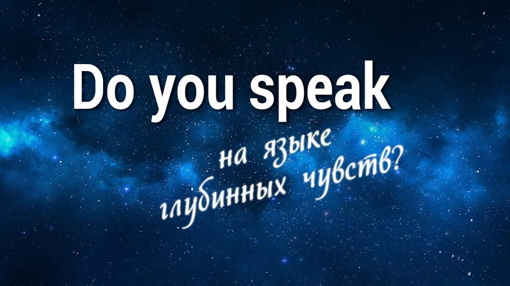 Do you speak на языке глубинных чувств?