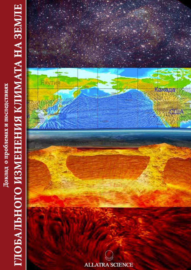 О проблемах и последствиях глобального изменения климата на Земле. Эффективные пути решения данных проблем