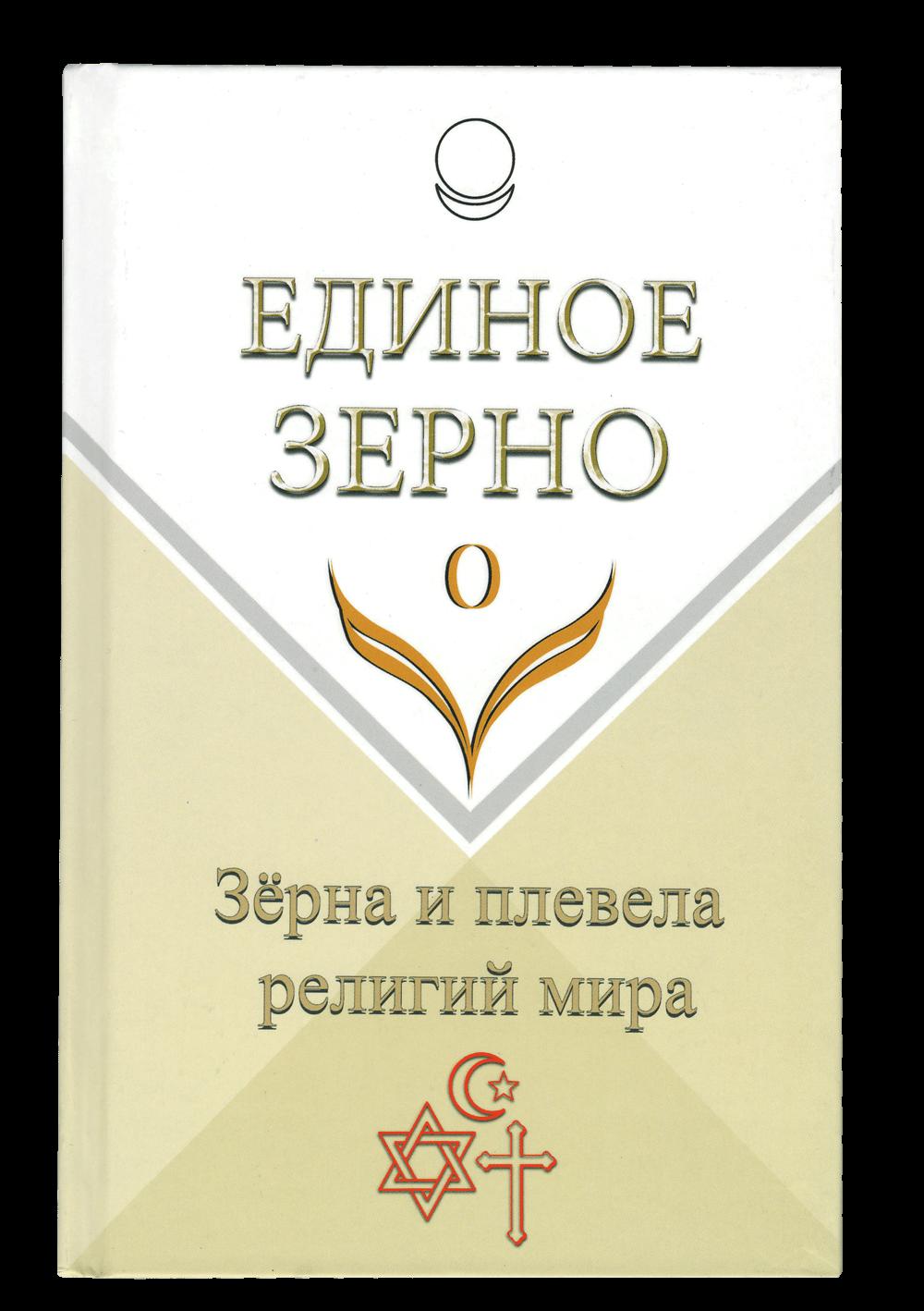 ЕДИНОЕ ЗЕРНО
