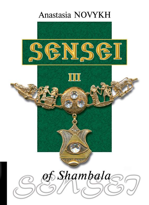 Sensei. Book III