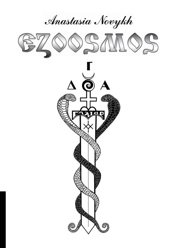 Ezoosmos
