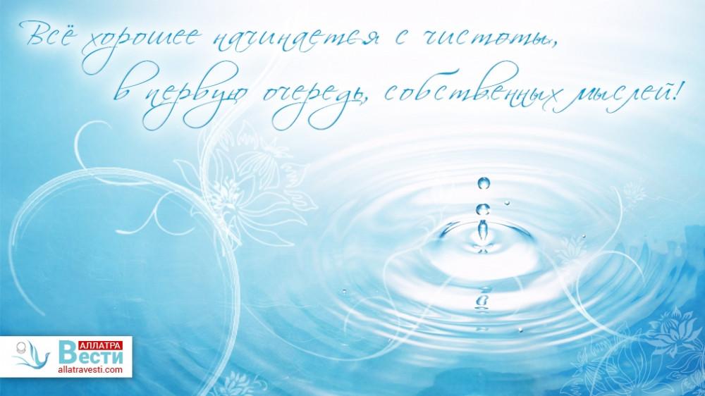 Всё хорошее начинается с чистоты, в первую очередь, собственных мыслей!
