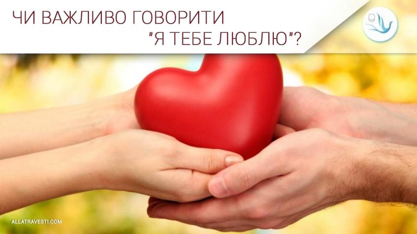 """Чи важливо говорити """"я тебе люблю""""?"""