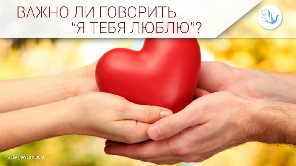 "Важно ли говорить ""я тебя люблю""?"