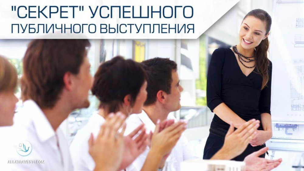 """""""Секрет"""" успешного публичного выступления"""