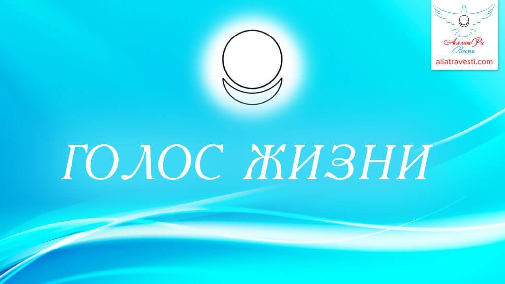 ГОЛОС ЖИЗНИ