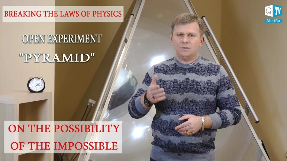 "Breaking the laws of physics. Open experiment ""PYRAMID"". On the possibility of the impossible"