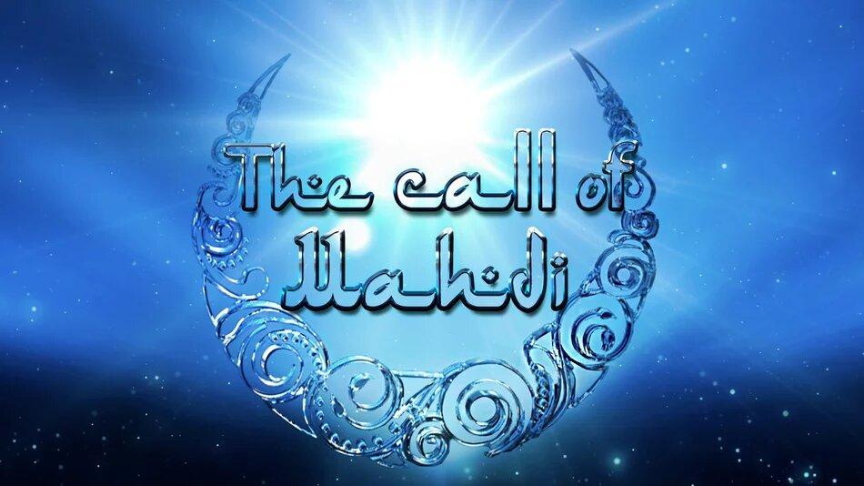 THE CALL OF MAHDI (English Subtitles)