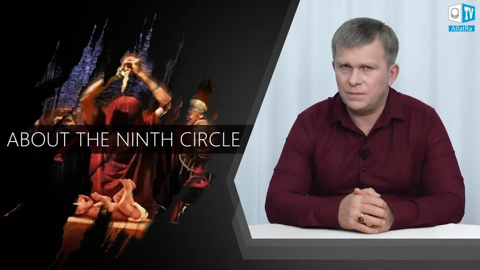 ABOUT THE NINTH CIRCLE