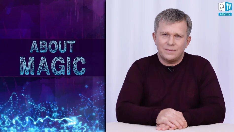 ABOUT MAGIC (English Subtitles)