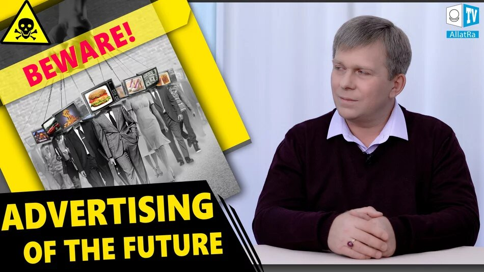 BEWARE! ADVERTISING OF THE FUTURE (English Subtitles)