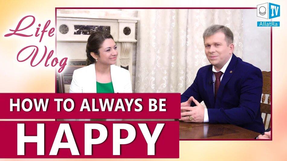 HOW TO ALWAYS BE  <mark><b>HAPPY</b></mark> ? ALLATRA Behind the Scenes | Answers of Igor Mikhailovich Danilov | Life Vlog