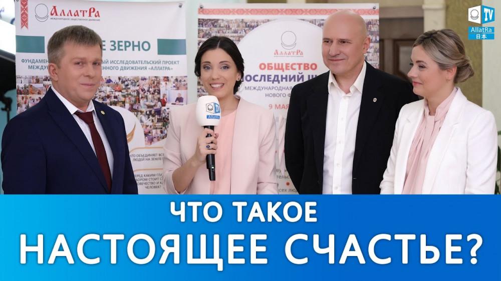 О настоящем Счастье! Вопросы Игорю Михайловичу Данилову | АЛЛАТРА