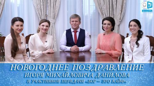 Новогоднее поздравление Игоря Михайловича Данилова | 2020 год | АЛЛАТРА