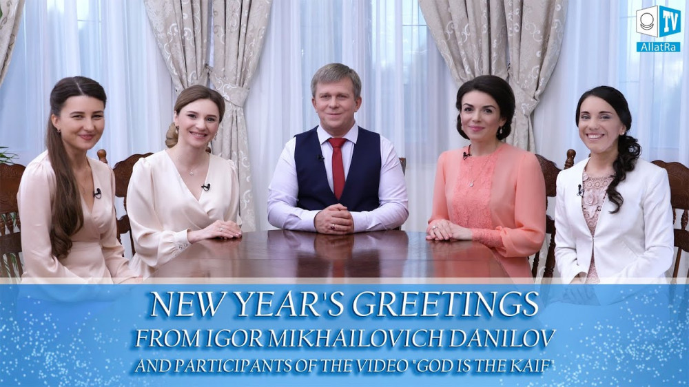 New Year's greetings from Igor Mikhailovich Danilov | year 2020 | ALLATRA