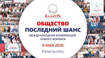 Общество. Последний шанс. Конференция 11 мая 2019 года