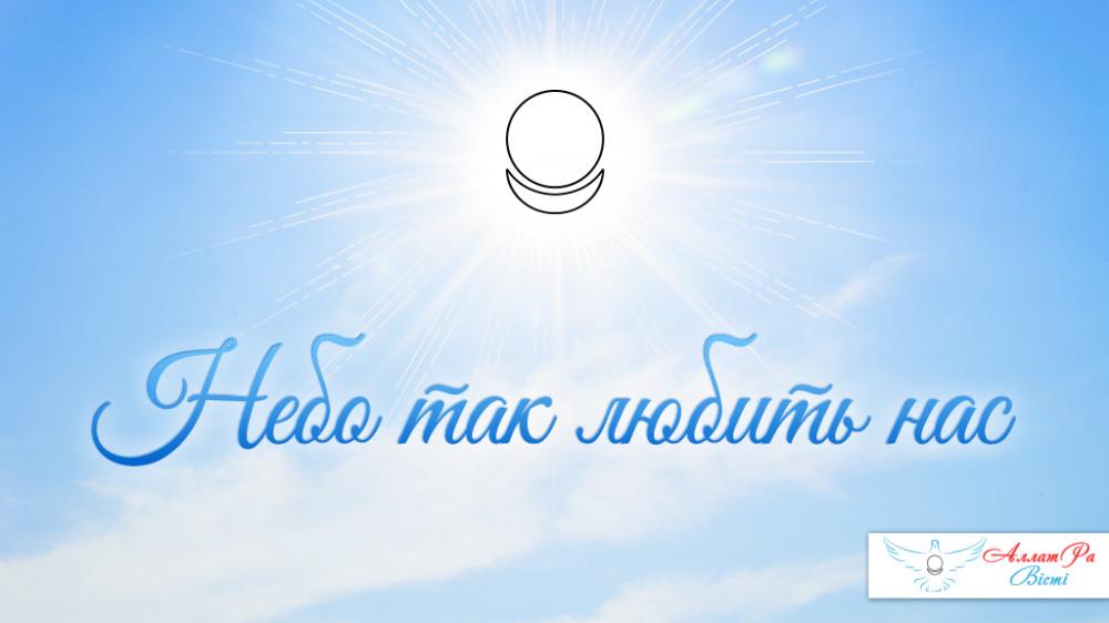 Небо так любить нас