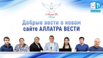 Добрые Вести о новом сайте АЛЛАТРА ВЕСТИ