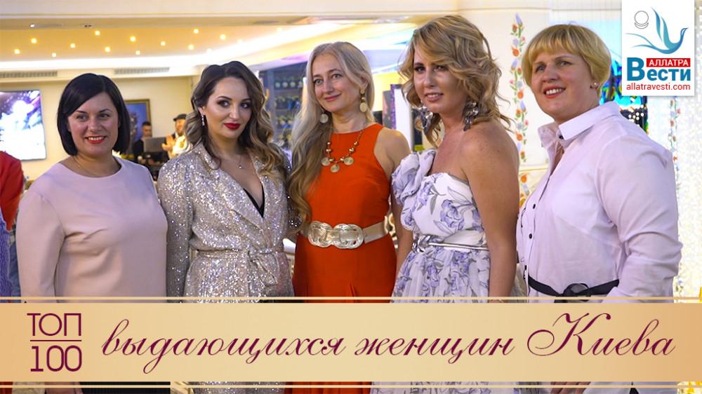 ТОП-100 выдающихся женщин Киева 2020 года