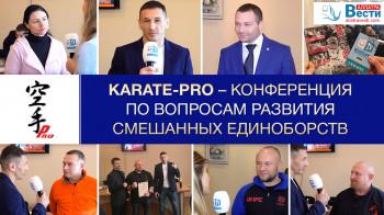 Karate-Pro – конференция по вопросам развития смешанных единоборств