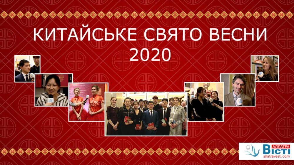 КИТАЙСЬКЕ СВЯТО ВЕСНИ 2020