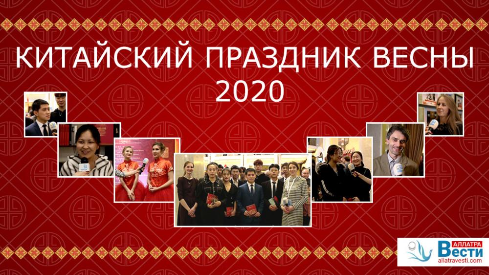 КИТАЙСКИЙ ПРАЗДНИК ВЕСНЫ 2020